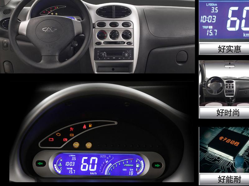 09款QQ3 2009年度回顾 10款销量最高车型探秘 3高清图片