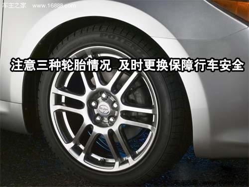 注意三种轮胎情况及时更换保障行车安全高清图片