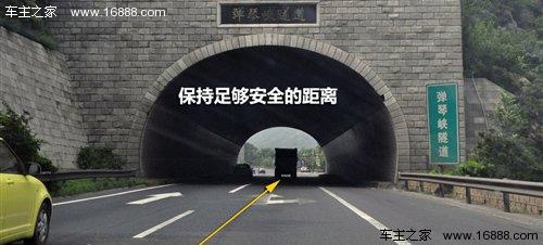 安全驾车手册 通过隧道时绝不能超速变道