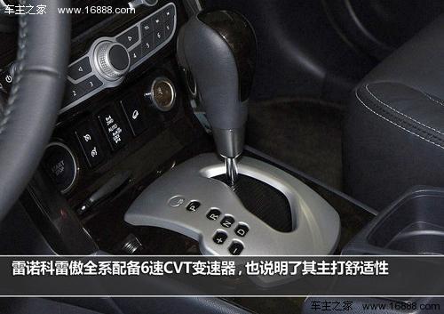 新索兰托共提供两款发动机选择,2.4L汽油发动机,动力参数做了微调,最大功率177马力,最大扭矩226牛米;另一款2.2T涡轮增压柴油发动机,性能参数保持不变。索兰托全系匹配6速手自一体变速器,换挡形式由直排式取代老款阶梯式换挡方式。具有差速器锁止功能的适时四驱依旧是全系标配。 点评:新索兰托依然发挥着韩系车型性价比高的优势,在配置方面,新索兰托也具有明显的优势,对于一般家庭用户,无疑索兰托十分具有购买价值。 雷诺科雷傲售价区间:22.