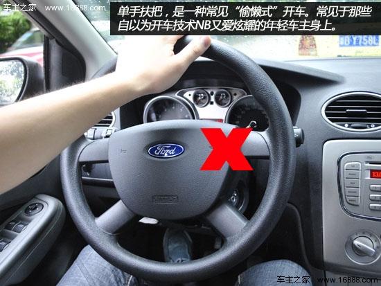 经典福克斯车主手册解读(4)方向盘篇