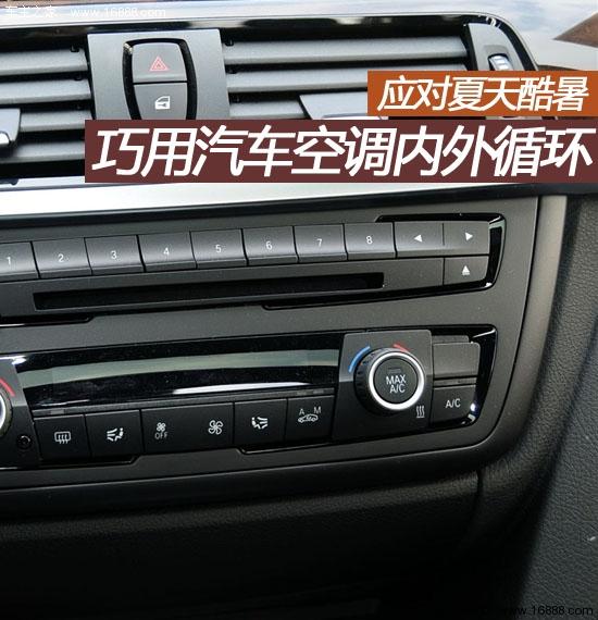 巧用汽车空调内外循环