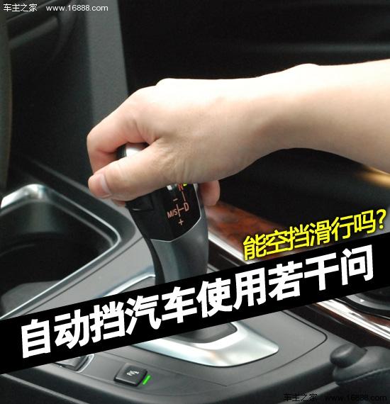 关于自动挡车的停车步骤,网上是众说纷纭,有说先挂p档