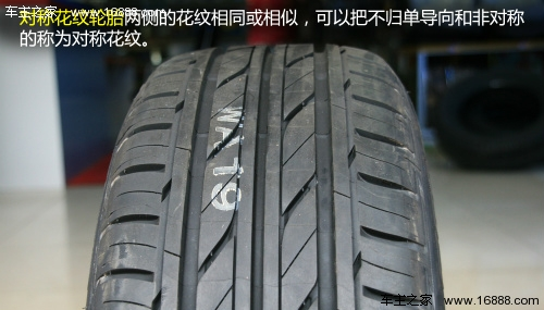 介绍轮胎的花纹分类