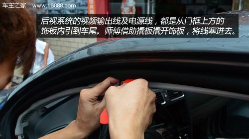 摄像头外露容易脏 高6改装隐藏式倒车影像