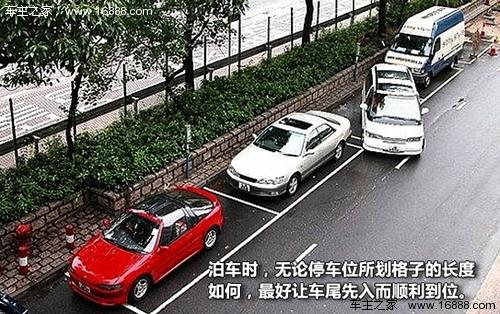 开车容易停车难 说说停车时的注意事项