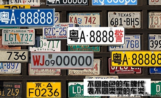 """試車牌照:白底紅字,數字前有""""試""""字標志;臨時牌照:白"""