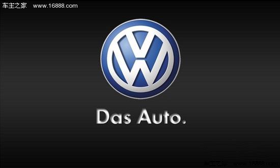 【车主之家 新闻】1月10日,大众汽车集团宣布旗下大众乘用车品牌去年全球销量593万辆,同比增长3.4%。 2013年12月份,大众品牌全球销量为535,200辆,较之2012年12月的517,900辆,同比增长3.3%。 在最大单一市场中国,大众品牌去年总销量为251万辆,而2012年全年销量215万辆,同比攀升16.