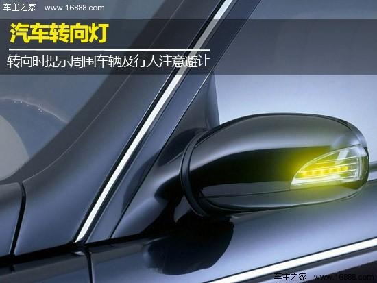 汽车车灯图解大全 转向灯的使用及操作