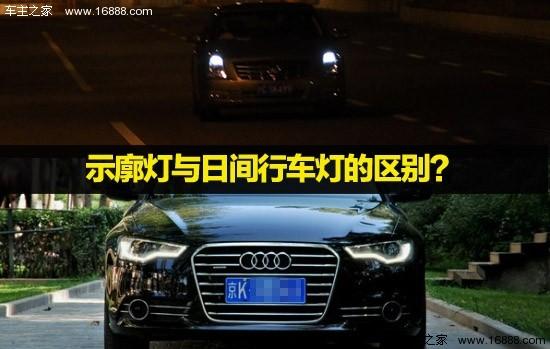 汽车车灯图解大全(5)日间行车灯的使用及操作