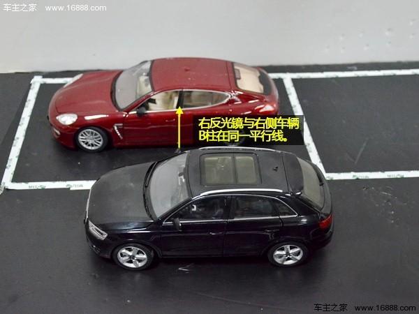 第四步:也就是最后一步了。回正方向盘,调节车辆前后距离,尽可能与前车留出一段距离。 这种方法比较适用于汽车左方空间不大的侧方位停车,车辆外摆幅度相对没有那么大。 定点倒车要领总结: 1.距离一定要把握好,它是决定倒车成功的关键因素; 2.后视镜与右侧对准时记得向右打满方向; 3.