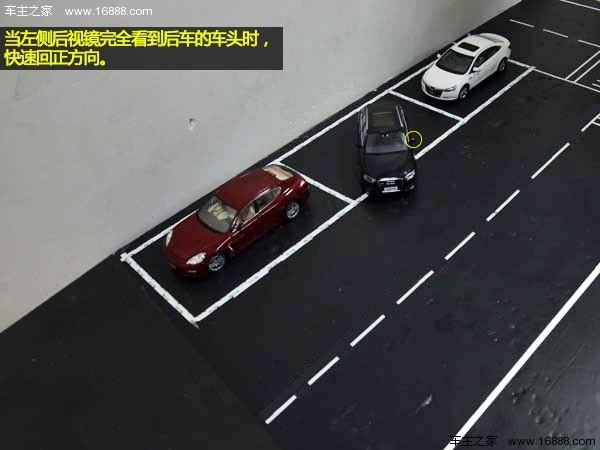 图解倒车入库技巧(1)侧方位停车