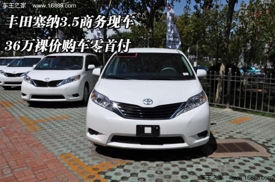 丰田4s店了解到,丰田塞纳3.5商务车天津港现车到店销售中,进口高清图片