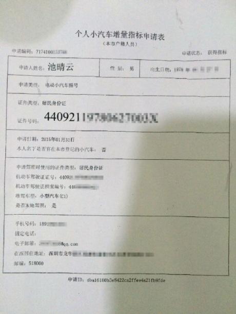 深圳摇号中签后得到的购车指标是不是长期有效