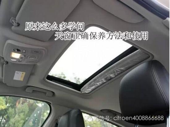 全景天窗车身结构