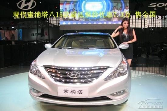 北京现代索纳塔八直降7万北京最低提车价格