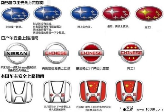为什么南京人可以不买日本车